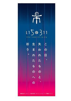 Ichi311fomote